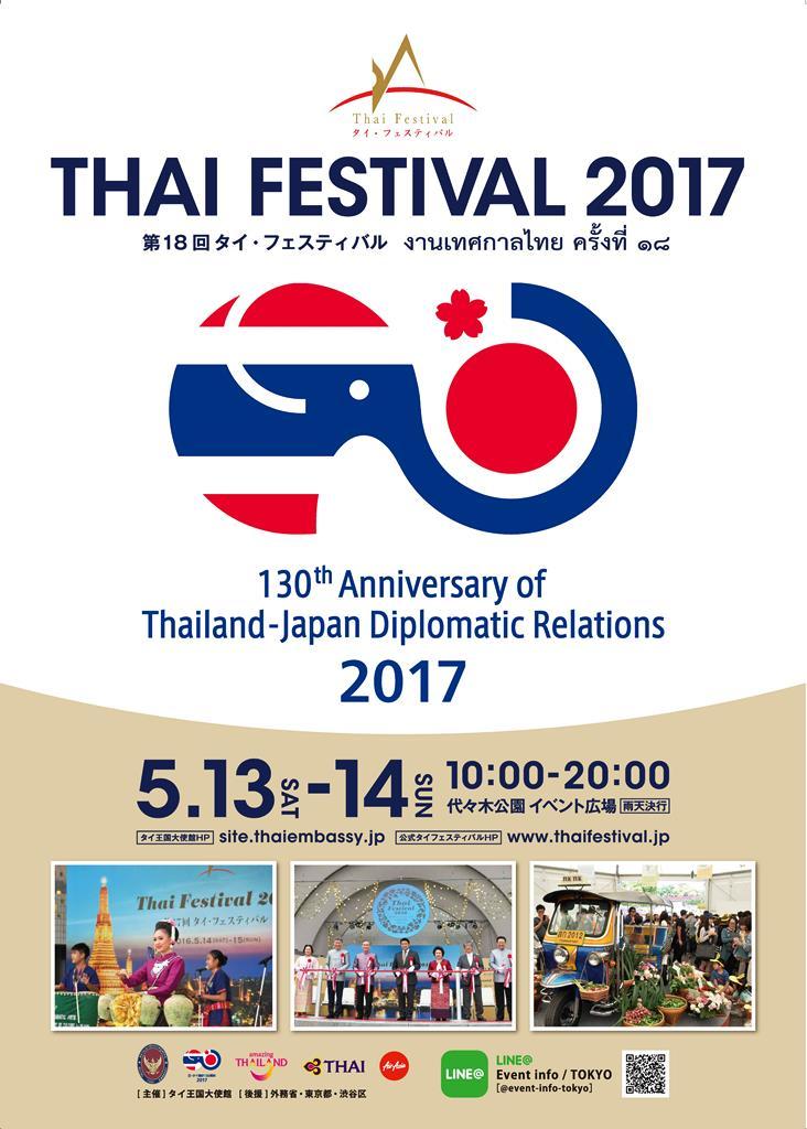 公式タイフェスティバル ホームページ THAI FESTIVAL OFFICIAL SITE - --- トップページ ---