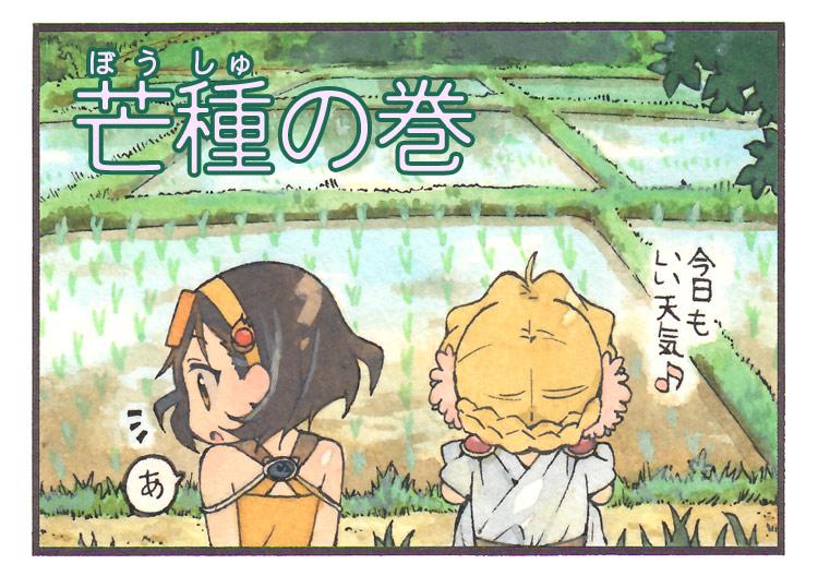 春ちゃん気象歳時記「芒種の巻」 - NHK
