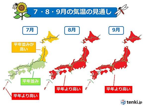 多雨のち猛暑長く続く 3か月予報(日直予報士) - tenki.jp