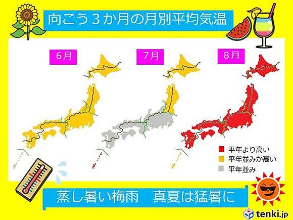 3か月予報 蒸し暑い梅雨から猛暑へ(日直予報士) - tenki.jp