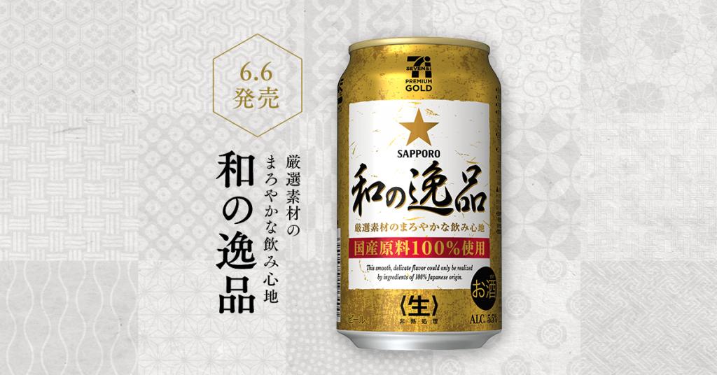 和の逸品|サッポロビール