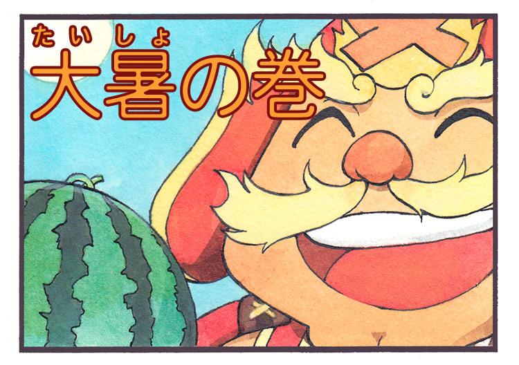 春ちゃん 気象歳時記「大暑の巻」 - NHK