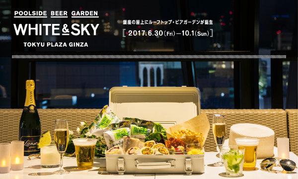 WHITE AND SKY - POOLSIDE BEER GARDEN|東急プラザ銀座 | 東急プラザ