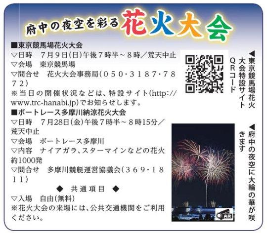 東京都府中市「ボートレース多摩川納涼花火大会」2017/7/28