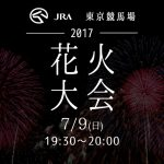 JRA 東京競馬場 花火大会2017 開催案内