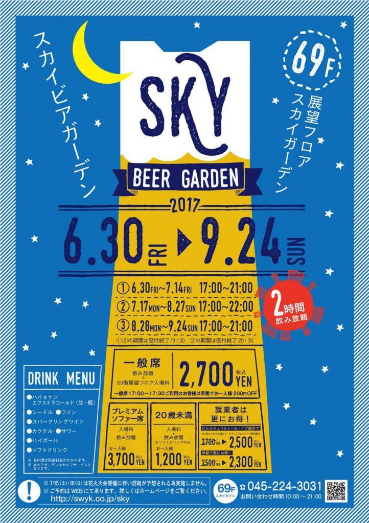夏季限定ビアガーデン|横浜ランドマークタワー69階 地上273mにあるカフェレストラン