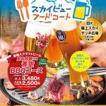 7/21(金) New OPEN スカイビューフードコート