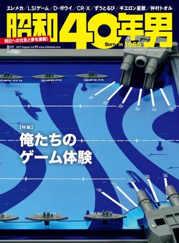 昭和40年男Vol.44「俺たちのゲーム体験」