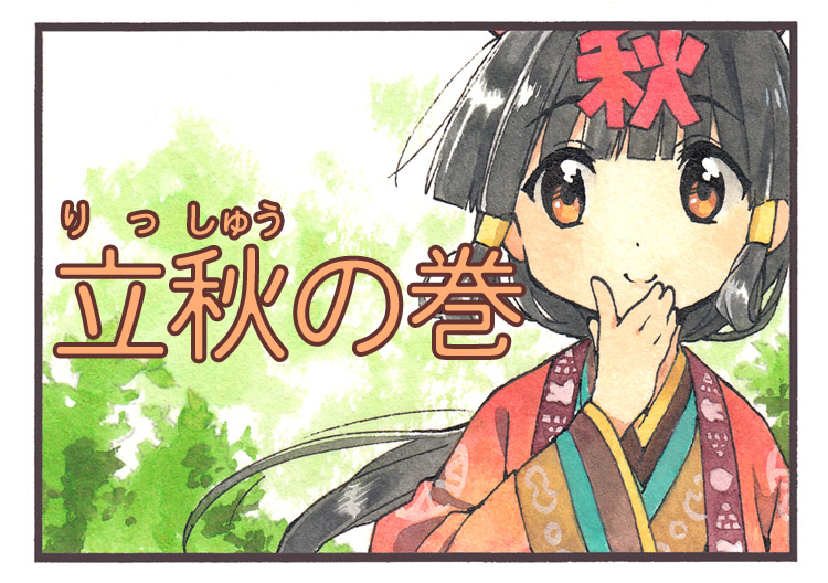 春ちゃん気象歳時記「立秋の巻」 - NHK