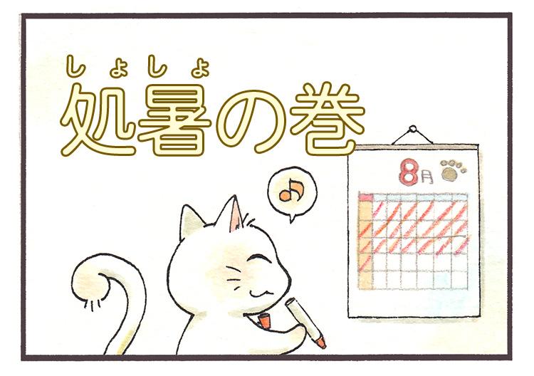 春ちゃん 気象歳時記「処暑の巻」 - NHK