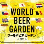 World Beer Garden 2017-大手町で世界のビールとフードが楽しめる!-