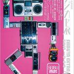 日本発アナログ合体家電『大ラジカセ展』