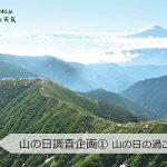 山の日調査企画① 山の日の過ごし方(tenki.jpサプリ 2017年8月10日) - tenki.jp