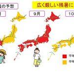 厳しい残暑 長引く  3か月予報(日直予報士) - tenki.jp