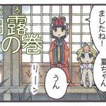 春ちゃん 気象歳時記「白露の巻」 - NHK