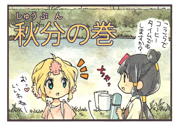 春ちゃん 気象歳時記「秋分の巻」 - NHK
