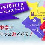 東京・渋谷区コミュニティサイクル(レンタサイクル)