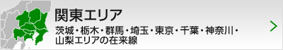 運行情報・運休情報:JR東日本
