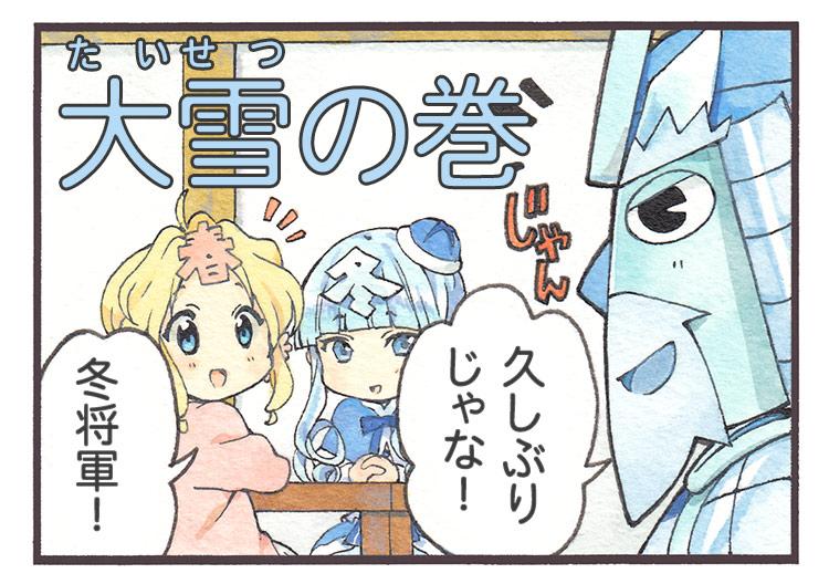 春ちゃん気象歳時記「大雪の巻」 - NHK