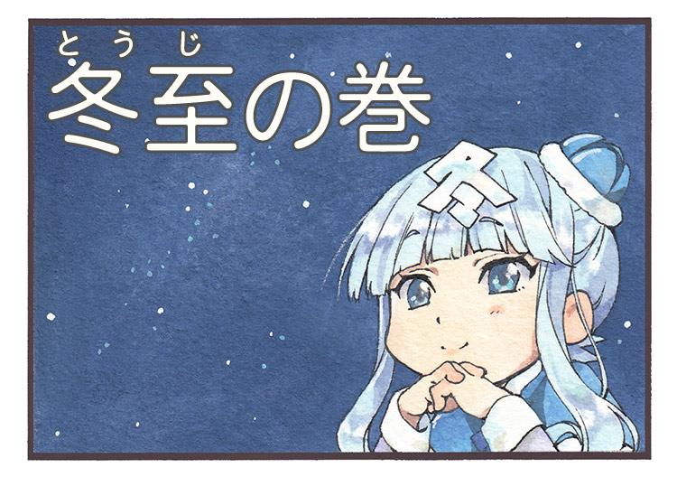 春ちゃん気象歳時記「冬至の巻」 - NHK