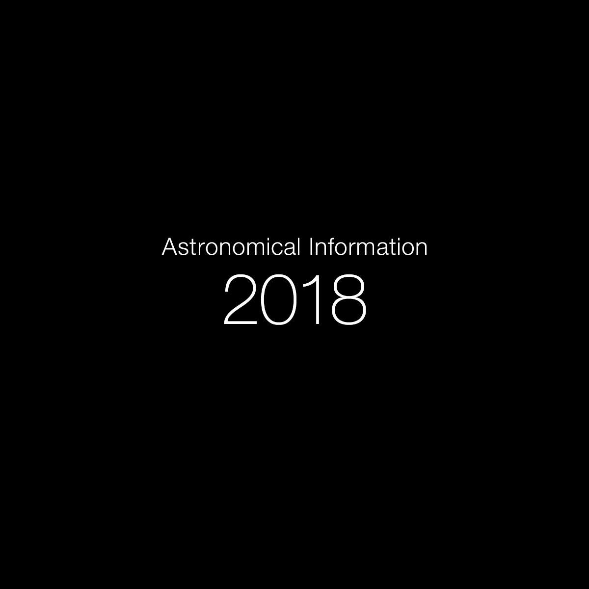 ほしぞら情報2018 | 国立天文台(NAOJ)