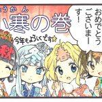 春ちゃん気象歳時記「小寒の巻」 - NHK