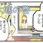 春ちゃん気象歳時記「大寒の巻」 - NHK