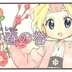 春ちゃん気象歳時記「立春の巻」 - NHK