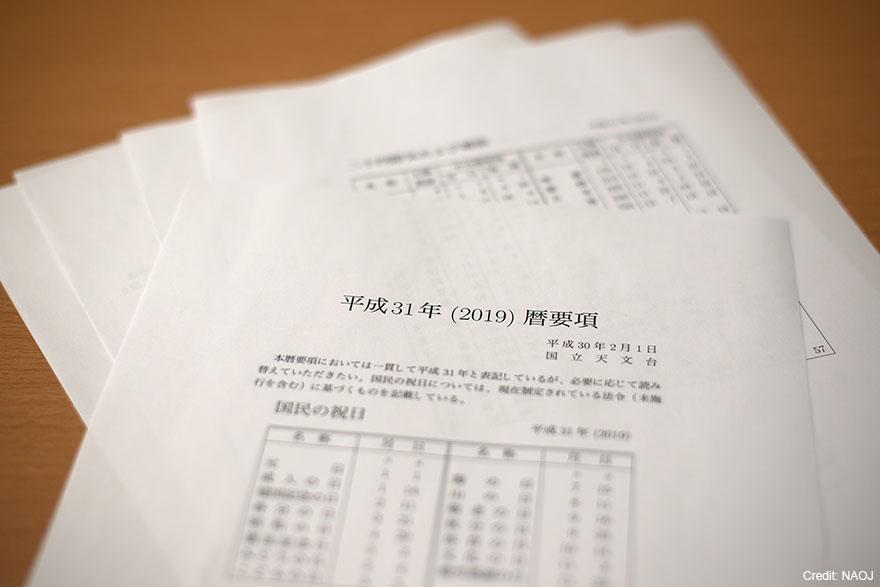 平成31(2019)年暦要項の発表|ニュース - トピックス|国立天文台(NAOJ)