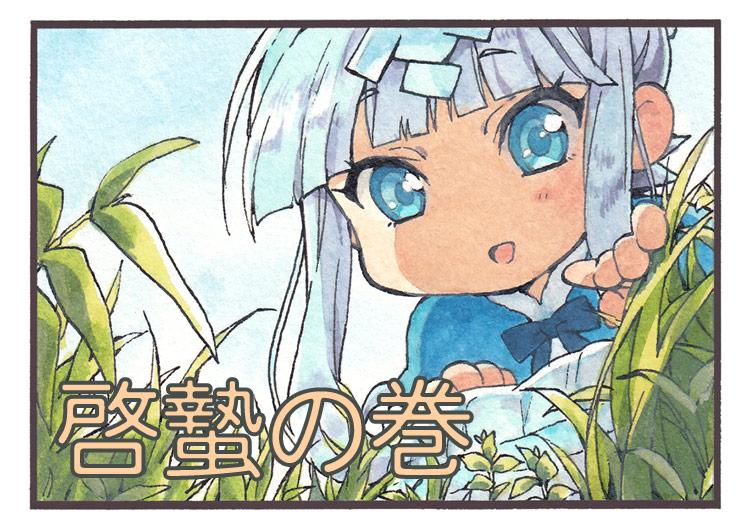 春ちゃん気象歳時記「啓蟄の巻」 - NHK