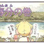 春ちゃん気象歳時記「春分の巻」 - NHK