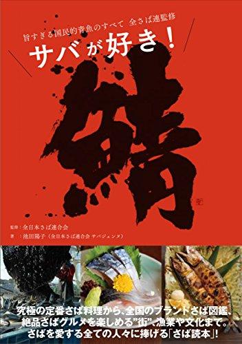 山と渓谷社「サバが好き!旨すぎる国民的青魚のすべて」2018/3/12