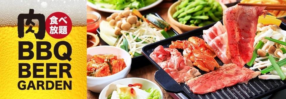 【公式サイト】アトレ川崎 肉食べ放題BBQビアガーデン