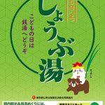 5月5日「こどもの日」は、「しょうぶ湯」へどうぞ!! 地域によってはイベントも開催! | 【公式】東京銭湯/東京都浴場組合