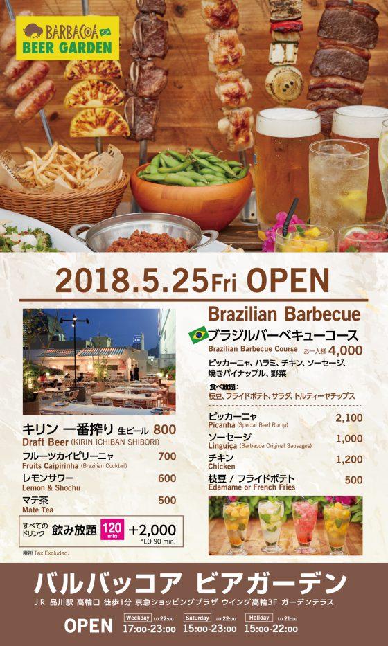 Barbacoa | バルバッコアビアガーデンオープン!! 5/25~9/30