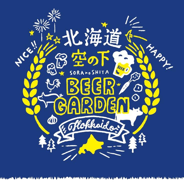 北海道 空の下ビアガーデン | 横浜ベイクォーター