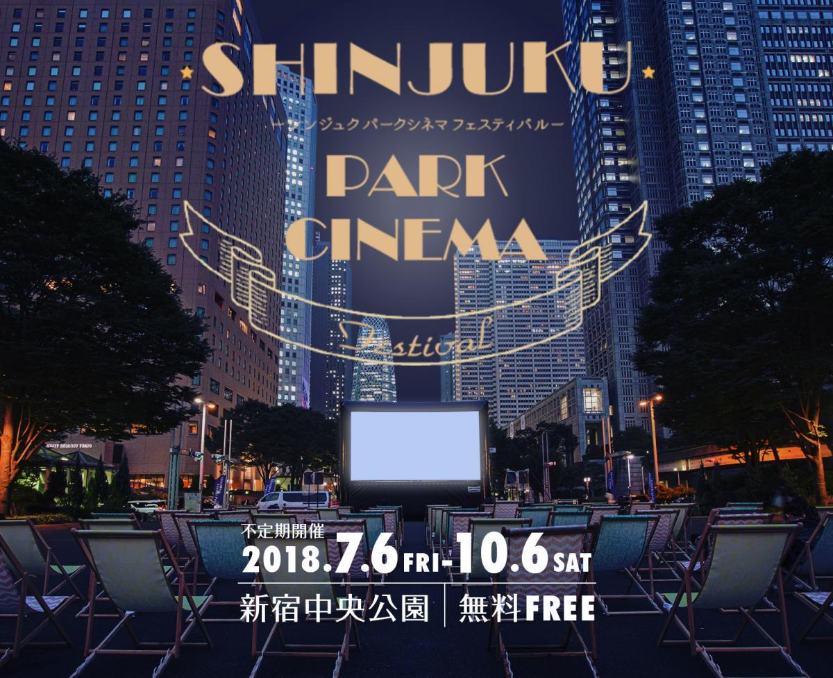 新宿パークシネマ フェスティバル | 一般社団法人新宿観光振興協会