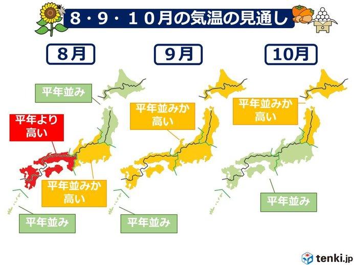 西ほど高温 広く残暑で秋遠し 3か月予報(日直予報士)