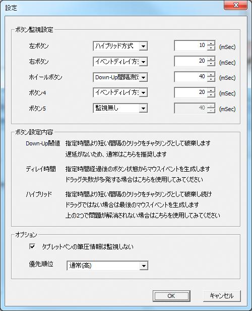 マウスチャタリングキャンセラの詳細情報 : Vector ソフトを探す!