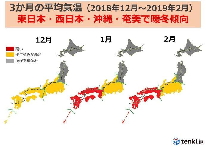 東日本・西日本は暖冬傾向 3カ月予報(日直予報士)