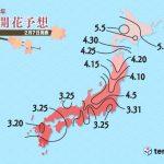 日本気象協会 第1回桜開花予想(日直予報士 2019年02月07日) - 日本気象協会 tenki.jp
