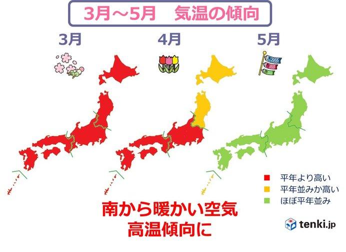 暖かい春 桜前線足早に北上か 3か月予報(日直予報士 2019年02月25日) - 日本気象協会 tenki.jp