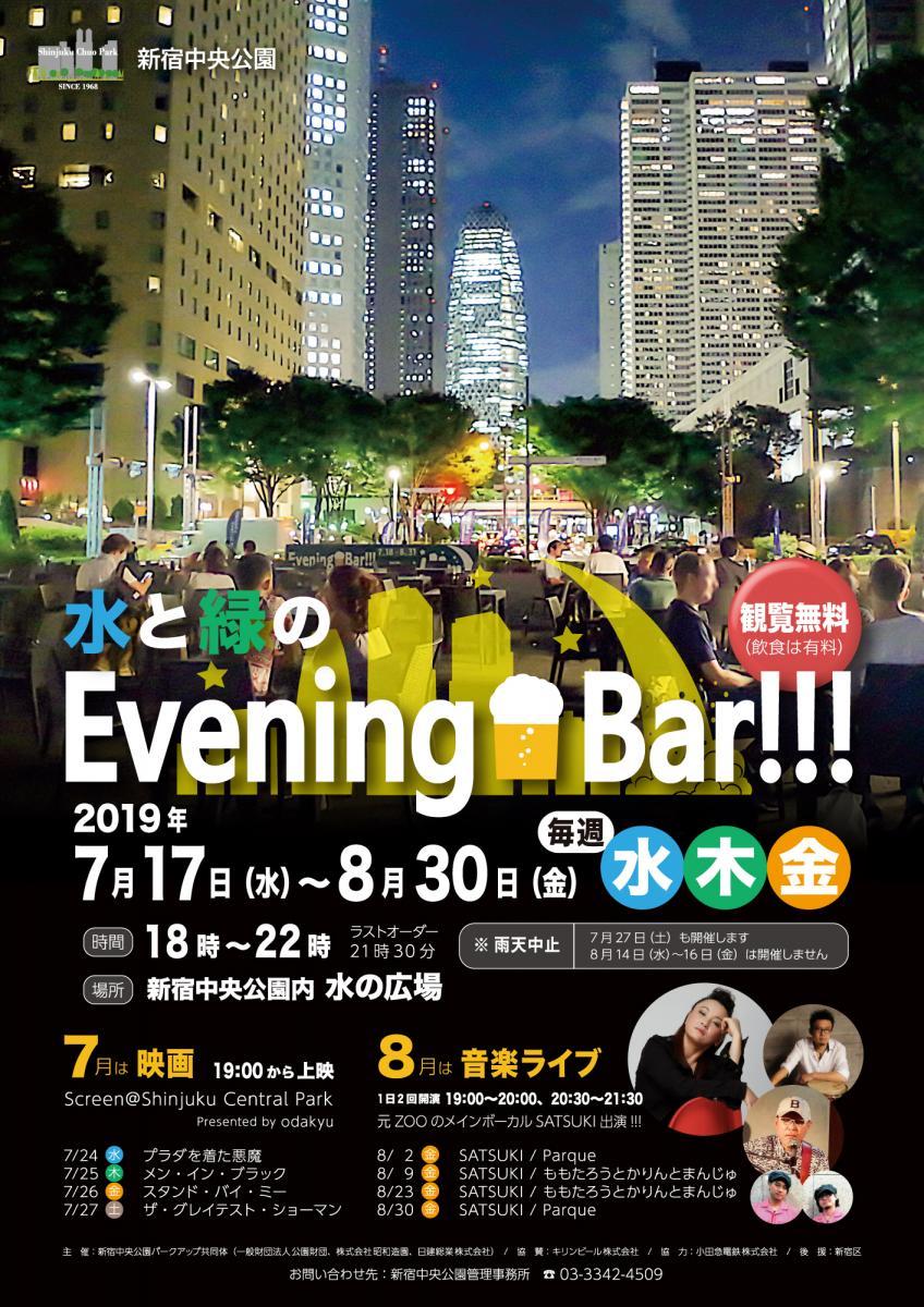 水と緑のEvening Bar!!! | 一般社団法人新宿観光振興協会