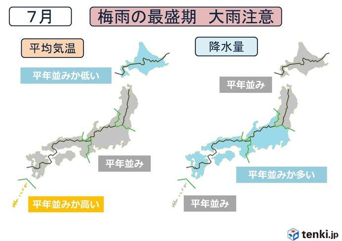 真夏の見通しが変わりました 3か月予報(日直予報士 2019年06月25日) - 日本気象協会 tenki.jp