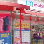 スマホ料金比較「UQモバイル vs au」