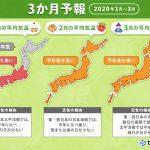 3か月予報 全国的に高温傾向 日本海側の雪は少ない(日直予報士 2019年12月25日) - 日本気象協会 tenki.jp