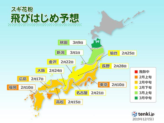 2020年春の花粉飛散予測(第2報)日本気象協会(日直予報士 2019年12月05日) - 日本気象協会 tenki.jp