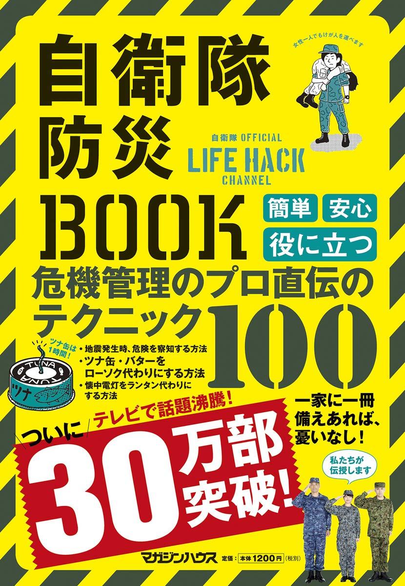 【防災マニュアル】マガジンハウス「自衛隊防災BOOK」