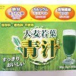 ユーワ 大麦若葉青汁 90g(3g×30包)