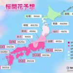 日本気象協会「桜開花予想」 全国的に平年より早い(日直予報士 2020年02月06日) - 日本気象協会 tenki.jp